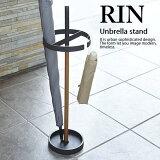 【送料無料】【ポイント10倍】傘立て 【RIN】Umbrella stand アンブレラスタンド 傘立て かさ立て 傘 折りたたみ傘 コンパクト シンプル おしゃれ モダン インテリア 玄関小物 玄関 エントランス 山崎実業