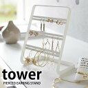 ピアススタンド タワー 【tower】 ピアススタンド タワー PIERCED EARRING STAND 山崎実業 アクセサリ-ホルダ- アクセサリーケース アクセサリー収納 ピアス ピアスホルダ