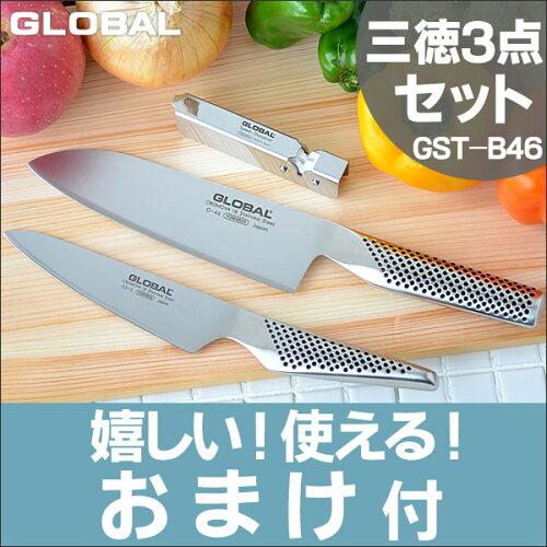 グローバル 包丁 三徳3点セット送料無料 GST-B46 (G...