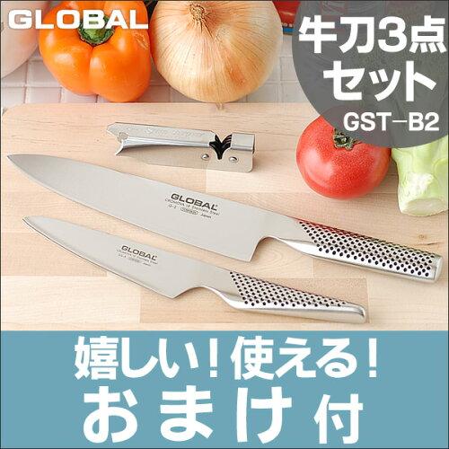 グローバル 包丁 牛刀3点セット送料無料 GST-B2 (G-...