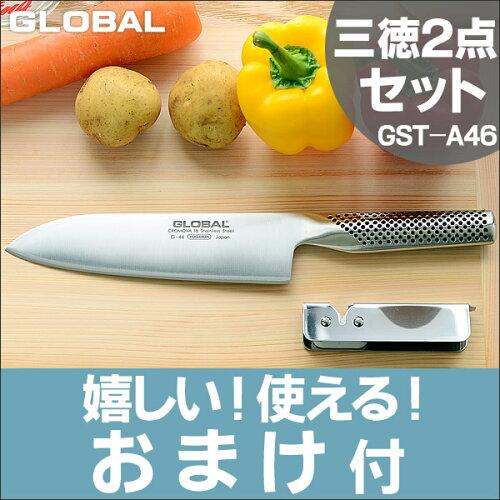 グローバル 包丁 三徳2点セット送料無料 GST-A46 (G-46...