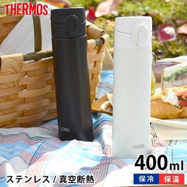 サーモス 水筒 400ml 保冷 保温 魔法瓶 おしゃれ ステンレスボトル THERMOS 真空断熱ケータイマグ 携帯マグ キッズ 子供