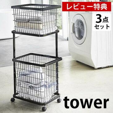 ランドリーバスケット tower タワー ランドリーワゴン+バスケットM/L 3点セット 2段 キャスター付き 洗濯かご ワイヤー おしゃれ 大容量 ランドリーラック