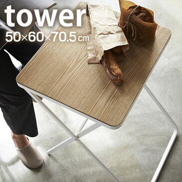 折りたたみテーブル 【送料無料】 折り畳みテーブル タワー tower W50×D60×H70.5 ハイ テーブル 簡易テーブル 補助テーブル サイドテーブル 一人用 折畳みテーブル ミニテーブル 木目調 シンプル おしゃれ 山崎実業 yamazaki