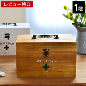 アンティーク救急箱 ファーストエイドボックス【1段】 ブラウン コンパクト ホワイト おしゃれ かわいい 木製 【レビュー特典付】