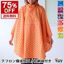 【SALE 50%OFF】レインコート filly フィリー...