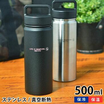 ステンレスボトル L/B type2 500ml 保温 保冷 真空断熱 マグボトル 真空二重 広口タイプ 直飲みタイプ ハンドル付き 水筒 おしゃれ かっこいい アウトドア