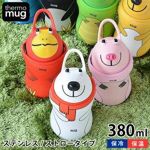 Thermo mug サーモマグ ANIMAL BOTTLE アニマルボトル 380ml 水筒 キッズ かわいい マグ ストロー ストラップ付き ステンレスボトル 軽量