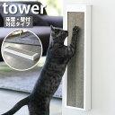 タワー tower 猫の爪とぎケース スチール ペット用品 4210 4211 ホワイト ブラック 床置き 壁かけ両用 ...