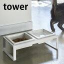 ペットフードボウルスタンドセット タワー トール tower 犬 猫 ペット 水入れ 水飲み用 食器スタンド 餌入れ フードボール おしゃれ シンプル スタイリッシュ ホワイト ブラック 4744 4745 山崎実業 yamazaki