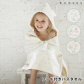 フード付きバスタオル出産祝いミュール今治コンテックスkontexかわいい女の子男の子日本製フード付きタオルお祝いおしゃれフード付きバスタオルおくるみ綿ギフトバスポンチョ耳付きプレゼント赤ちゃん