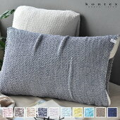 枕カバーおしゃれMOKUTubeのびるまくらカバーやわらかタイプさらっとタイプコンテックスkontexのびのびタオル地やわらか日本製洗える43×63cmプレゼントギフト簡単清潔綿コットン腹巻ターバンサラサラ