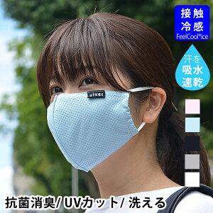 クールマスク VIVER マスク 立体 洗える 冷感 UVカット 接触冷感 速乾 抗菌 消臭 夏用 スポーツ 運動 トレーニング 息がしやすい ゴム紐 メンズ レディース 黒 白 グレー おしゃれ かっこいい