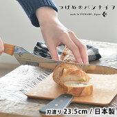 つばめのパンナイフパン切り包丁ブレッドナイフ刃渡り23.5cmパンスライサー食パンバゲット波刃直刃燕市燕三条日本製パン切りナイフおしゃれおすすめ【レビュー特典付】