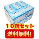 送料無料!BFE/PFE99% 高性能 不織布マスク(60枚入)10箱セット600枚