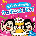 Let's Go! 令和(れいわ)キッズ こどもヒット・ソング〜うたっちゃう! おどっちゃう! 〜パプリカ / べるがなる / リメンバー・ミー (CD) 2019/9/11発売 KICG-8398