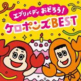 CD+DVD 『エブリバディ おどろう! ケロポンズ BEST』