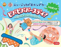 CD付ミュージックパネルシアター『ビバビババースデイ!〜ビバくんのたんじょうび〜』
