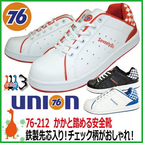 安全靴76Lubricants76-212静電防止安全スニーカー25-27.0cmナナロク安全靴【男性/紳士用】【あす楽】【05P27Jan14】【RCP】