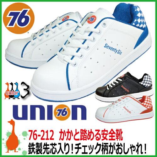 76安全靴76Lubricants76-212静電防止安全スニーカー25-27.0cm【男性/紳士用】