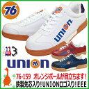 【あす楽】安全靴 76Lubricants 76-159 安全スニーカー 【25-28.0cm】ナナロク安全靴【男性/紳士用】【あす楽】