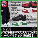 【あす楽】安全靴 76Lubricants 76-200 安全スニーカー 25.5-28.0cm ナナロク安全靴【男性/紳士用】
