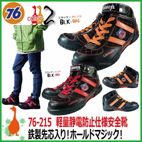 【あす楽】ハイカット安全靴76Lubricants76-215静電防止安全スニーカー【25-28.0cm】ナナロク安全靴【男性/紳士用】【おしゃれシンプル履きやすい作業軽量シューズ】