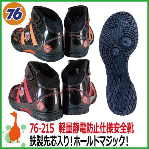 ハイカット安全靴76Lubricants76-215静電防止安全スニーカー【25-28.0cm】ナナロク安全靴【男性/紳士用】