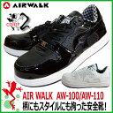安全靴 エアーウォーク ローカット安全靴 AIR WALK AW-100/AW-110 【24.5-28.0cm】【男性/紳士用】【あす楽対応】 スニーカー安全靴