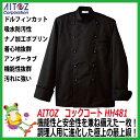 【40%OFF】コックコート HH481 長袖 黒 ブラック【アイトス...