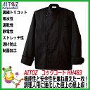 【36%OFF】フレンチコックコート HH483 長袖 黒 ブラック【...