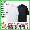 【40%OFF】コックシャツ AZ-861216 半袖 白 ホワイト ...