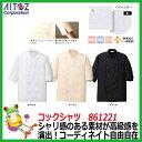 【40%OFF】コックシャツ ホワイト ブラック ベージュ 86122...
