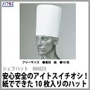 HH023 シェフハット 使い捨て 10枚入り【アイトス 料理人 フラ...