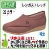アサヒシューズ 快歩主義 L011 レンガストレッチKS20521 撥水 丸洗いOK レディース(女性用・婦人用) 軽量・高齢者に最適な靴
