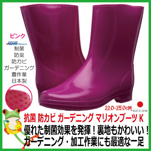 厨房長靴抗菌カバー付長靴マリオンブーツピンク【アサヒシューズ国産22.0-25.0cmレディース小さいサイズ】