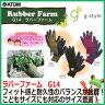 子ども用 ガーデニング手袋 アトム ラバーファーム G14 5双セット 軽作業 グローブ【防水 農作業 子供 こども キッズ ジュニア】