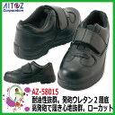 【56%OFF セール】安全靴 アジト AZ-58015 セーフティーシューズ 一般作業用【高所作業 レディース 女性 男性 鋼先芯入り メンズ ローカット スニーカー 長時間 小さいサイズ】