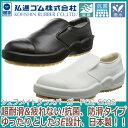 厨房用スニーカー 安全靴 弘進ゴム シェフメイト グラスパーCG-500S 耐滑区分5 Dr.ホッキー 特許取得済 日本製 女性サイズ・大きいサイズ対応