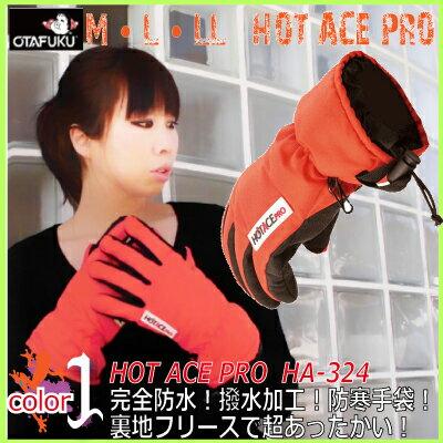 防寒防水手袋おたふくHOTACEPROホットエースプロ/HA-324裏フリースの二重手袋オレンジ
