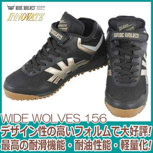 ハイカット安全靴おたふくワイドウルブスイノベートWW-156MH耐油耐滑ソール搭載安全靴24.5-28.0cm