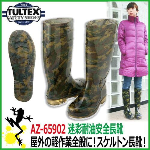 安全長靴タルテックスAZ-65902迷彩耐油長靴スケルトン長靴一般作業用