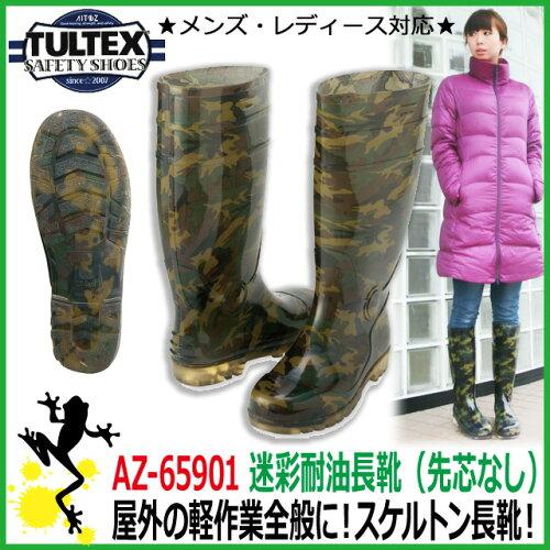 長靴タルテックスAZ-65901迷彩耐油長靴