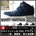 【あす楽対応】安全靴 809 バートル ネイビー 3E スチールワイド先芯【24.5cm】【9000円以上 送料無料】【メンズ レディース】