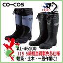 安全長靴 CO-COS セーフティブーツ / AL-46100 コーコス信岡 カバー付き安全長靴