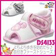 【送料無料】ディズニーベビー ファーストシューズ DS4133【ベビー 新生児 靴 シューズ】【出産祝い】【お誕生日】【一歳 男の子 女の子】