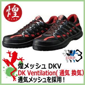 安全靴ドンケルダイナスティ煌メッシュ/DK-22Vブラックレッド/DK-42Vブルー/DK-18Vホワイトスニーカー安全靴耐油底