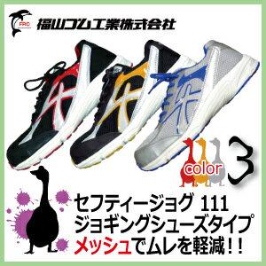 安全靴福山ゴムジョギングタイプ安全靴セフティージョグ#111