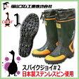 スパイク長靴 福山ゴム スパイクジョイ#2 日本製ステンレスピン使用 土木・山林作業に最適
