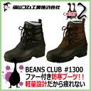【特価品】防寒ハイカットスニーカー 福山ゴム BEANS CLUB#1300 S-3L 【男性/紳士用】 ふわふわボア裏防寒靴 部分防水仕様